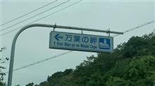 播磨南西部をBe a driver.