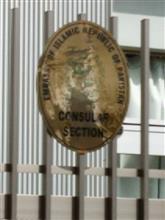 今日は❤イスラム❤大使館にいってきました