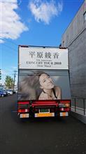 平原綾香15thAnniversaryConcertに行ってきました。