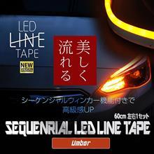 シーケンシャルウィンカー LEDテープ オレンジ単色販売開始!