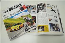 XACAR 86&BRZ magazine掲載