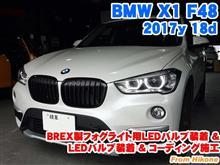 BMW X1(F48) フォグライト用LEDバルブ装着&LEDバルブ装着とコーディング施工