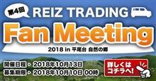REIZ TRADING Fan Meeting 2018 in 平尾台 自然の郷