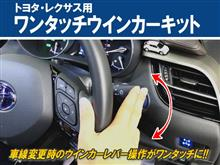 トヨタ・レクサス用ワンタッチウインカーキット 発売!!
