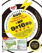 9/16 アルヴェルミーティング500円クーポン商品ご案内です!
