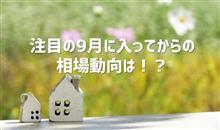 【相場動向】注目の9月に入ってからの相場の動きは!?