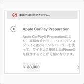 Apple CarPlay  ...