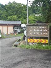 福島「UFOふれあい館」の写真をアップ
