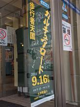 wktkする土手町通り(16日