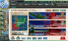艦これ2018年初秋イベント「抜錨!連合艦隊、西へ!」前段作戦