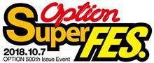 10月7日はオプションスーパーフェスに参加します