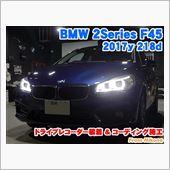 BMW 2シリーズ(F45) ...