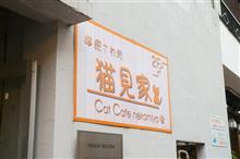 栃木県BBQ ① 猫カフェ猫見家さん