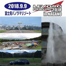 LEVORG FUN MEETING 2018【前日編】
