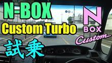 新型N-BOX Custom Turbo を試乗、近日契約