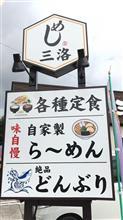 鮪ねぎとろ丼フライ付、ぶっかけ海鮮丼フライ付  食事処 三洛