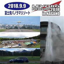 LEVORG FUN MEETING 2018【当日編】