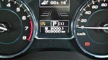 祝3,000km