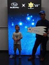 日本一の星空を見上げるSUBARU星空ツアー@阿智村浪合パーク