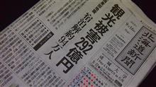 経済貢献という理由で函館旅行
