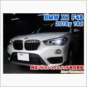 BMW X1(F48) 純正 ...
