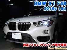 BMW X1(F48) 純正パドルシフトスイッチ後付装着