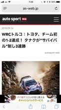 2018WRC第10戦トルコ トヨタ3連勝!