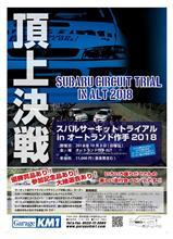 SUBARU車乗りの速いドライバー達がここに集結します!
