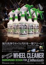 BARRAMUNDI WHEEL CLEANER (BMDホイールクリーナー)