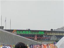 9月初めは宮城県へ
