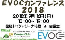 (更新1回目)第6回EVOCカンファレンス 2018 in HAKONE (2018/09/16)開催報告(作成中~♪)