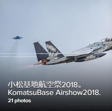 小松基地航空祭2018。