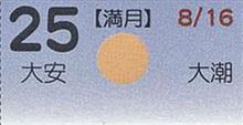 月暦 9月25日(火)