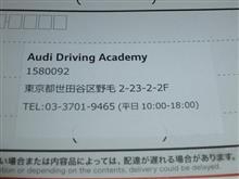 AudiRS3 CircuitExperienceの案内が来ました!
