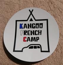 カングーフレンチキャンプに行ってきました。