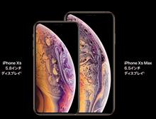 新型iPhoneにあやかって (#^.^#)