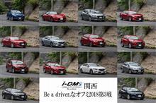 【i-DMs】広報のおしごと@関西第3戦
