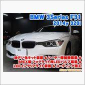 BMW 3シリーズ(F31) ...