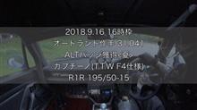 作手サーキット走行動画(ALTバッジ<夏>獲得)