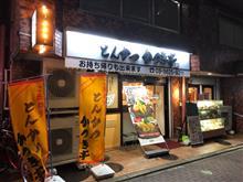 こだわりとんかつ かつき亭 吾妻橋店
