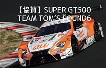 【協賛】SUPER GT500 TEAM TOM'S ROUND6 SUGO