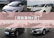 【買取事例】アルファード / ハリアー / ウィッシュ / エスティマ