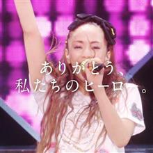 安室奈美恵ちゃん、ありがとう!