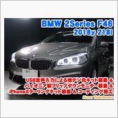 BMW 2シリーズ(F46) ...