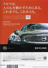 2007(平成19)年の総括 ・・・ スカイライン50年