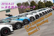 【全国オフ参加表明の皆様へ②】イベント:CX-3 owners club オーナーズ全国オフ round.1