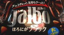 明治【ガルボほろにがブラックポケットパック 】を食す!