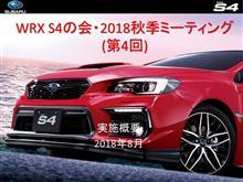 イベント:WRXS4の会 2018年秋季ミーティング(第4回)出展・協賛企業追加の件③