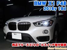 BMW X1(F48) 純正クルーズコントロールスイッチ後付装着