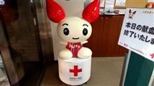 成分献血(血小板成分献血)に行ってきました!